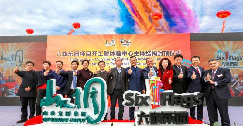 中国首家六旗品牌主题乐园旁拟开发新的六旗飓风港水上乐园
